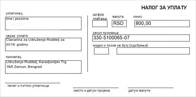 uplatnica.rs-330-5100065-07