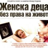 Ženska deca bez prava na život