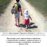 Tribina povodom Dana deteta u Užicu