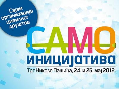 sajam-civilnog-drustva 2012