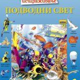 ProPolis books i Roditelj poklanjaju knjigu Veliko istraživanje – Podvodni svet, Kejt Nidem